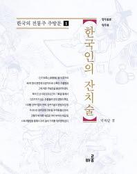 한국인의 잔치술