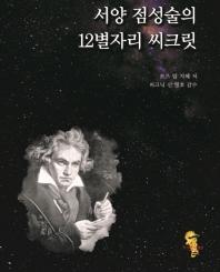 서양 점성술의 12별자리 씨크릿