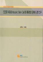 인간 줄기세포의 특허보호 문제에 관한 연구 (2002-9)