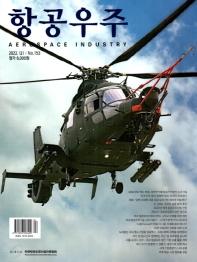 항공우주(2020년 겨울호)(149호)