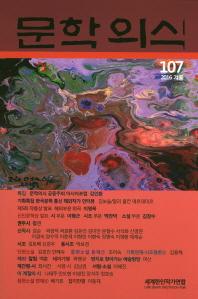 문학의식107호 (2016 겨울호)