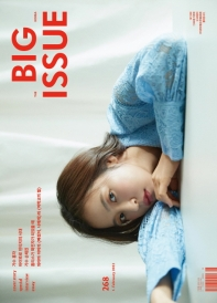 더 빅이슈 코리아(2021년 250호)