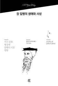 장 칼뱅의 생애와 사상
