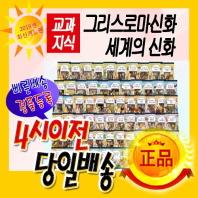 [한국톨스토이] 교과지식 그리스로마신화 세계의신화 (전68권)/ 2020년 최신개정판
