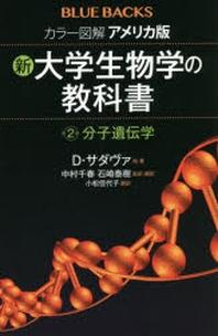 カラ-圖解アメリカ版新.大學生物學の敎科書 第2卷