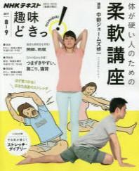 體が硬い人のための柔軟講座