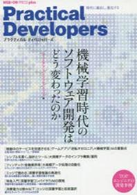 PRACTICAL DEVELOPERS 機械學習時代のソフトウェア開發 ゲ-ムアプリ/インフラ/エッジ編