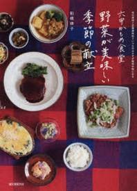 六甲かもめ食堂野菜が美味しい季節の獻立 旬の素材と定番調味料でいつものおかずが格別の味になる
