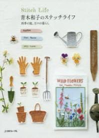 靑木和子のステッチライフ 四季の庭,日#の暮らし