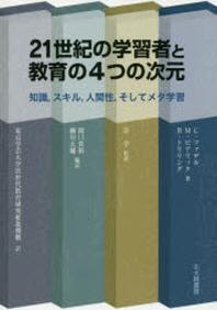21世紀の學習者と敎育の4つの次元 知識,スキル,人間性,そしてメタ學習