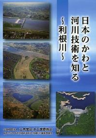 日本のかわと河川技術を知る~利根川~