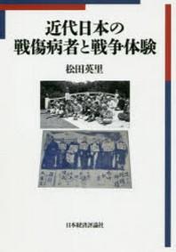近代日本の戰傷病者と戰爭體驗