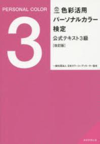 色彩活用パ-ソナルカラ-檢定公式テキスト3級