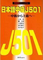 日本語中級J501 中級から上級へ