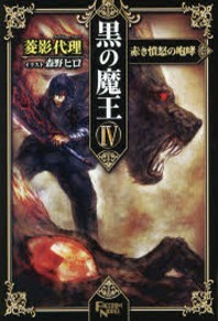 黑の魔王 4