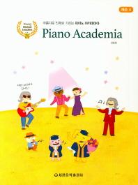피아노 아카데미아 레슨. 4