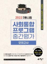 2022 귀화시험 사회통합프로그램 중간평가 모의고사