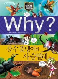 Why? 장수풍뎅이와 사슴벌레