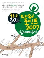 하루 30분 파워포인트 2007 쉽게 배우기
