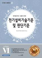 전기설비기술기준 및 판단기준 VOLUME. 6