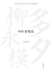 다석 유영모