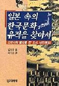 일본 속의 한국문화 유적을 찾아서 3