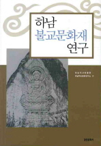 하남 불교문화재 연구