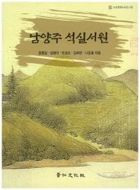 남양주 석실서원