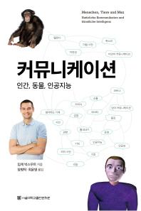 커뮤니케이션: 인간, 동물, 인공지능