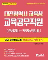 대전광역시 교육청 교육공무직원(2021)