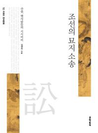 조선의 묘지 소송