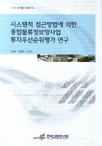 시스템적 접근방법에 의 한 종합물류정보망사업 투자우선순위평가 연구