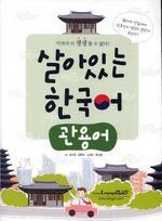 살아있는 한국어: 관용어