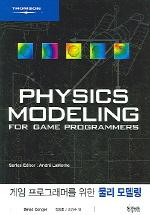 게임 프로그래머를 위한 물리 모델링