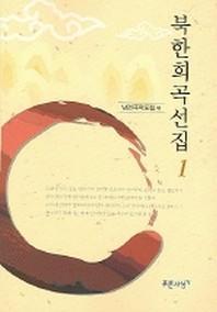 북한희곡선집 1