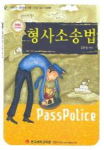 2005 최신개정판 형사소송법