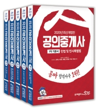 무크랜드&공인모 공인중개사 기본서 세트(2020)