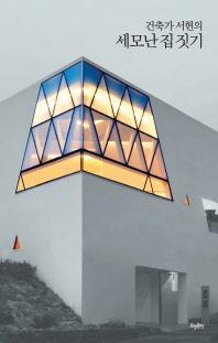 건축가 서현의 세모난 집짓기