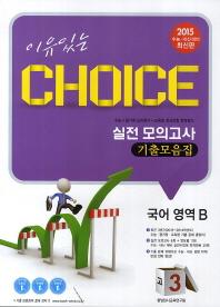 이유있는 Choice 국어영역B 고3 실전 모의고사 기출모음집(2015수능대비)