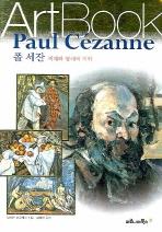 폴 세잔: 색채와 형태의 미학