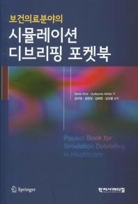 보건의료분야의 시뮬레이션 디브리핑 포켓북