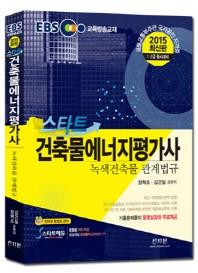 EBS 스타트 건축물에너지평가사: 녹색건축물 관계법규(2015)