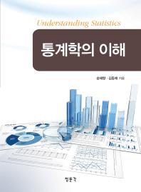 통계학의 이해