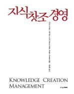 지식창조경영