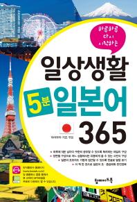 하루하루 다시 시작하는 일상생활 5분 일본어 365