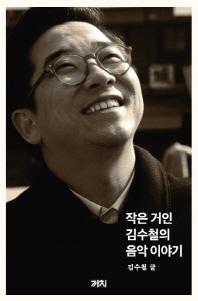 작은 거인 김수철의 음악 이야기