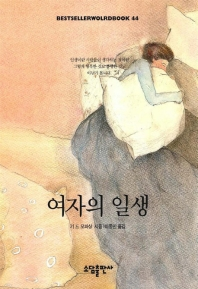 여자의 일생(BESTSELLER WORLDBOOK 44)