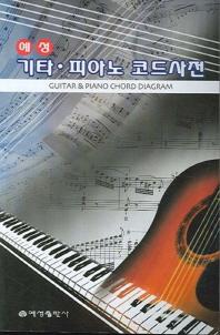 예성 기타 피아노 코드사전