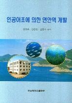 인공어초에 의한 연안역 개발