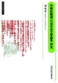 중국항전기 리얼리즘문학 논쟁연구(인문사회과학총서 18)